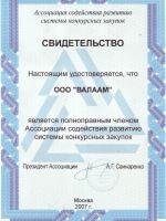 Свидетельство ассоциации конкурсных закупок
