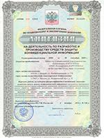 Лицензия ФСТЭК на деятельность по разработке и(или) производству средств защиты конфиденциальной информации