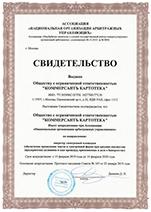 Свидетельство об аккредитации при Ассоциации «Национальная организация арбитражных управляющих»