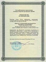 Свидетельство об аккредитации в САУ «СРО «ДЕЛО»