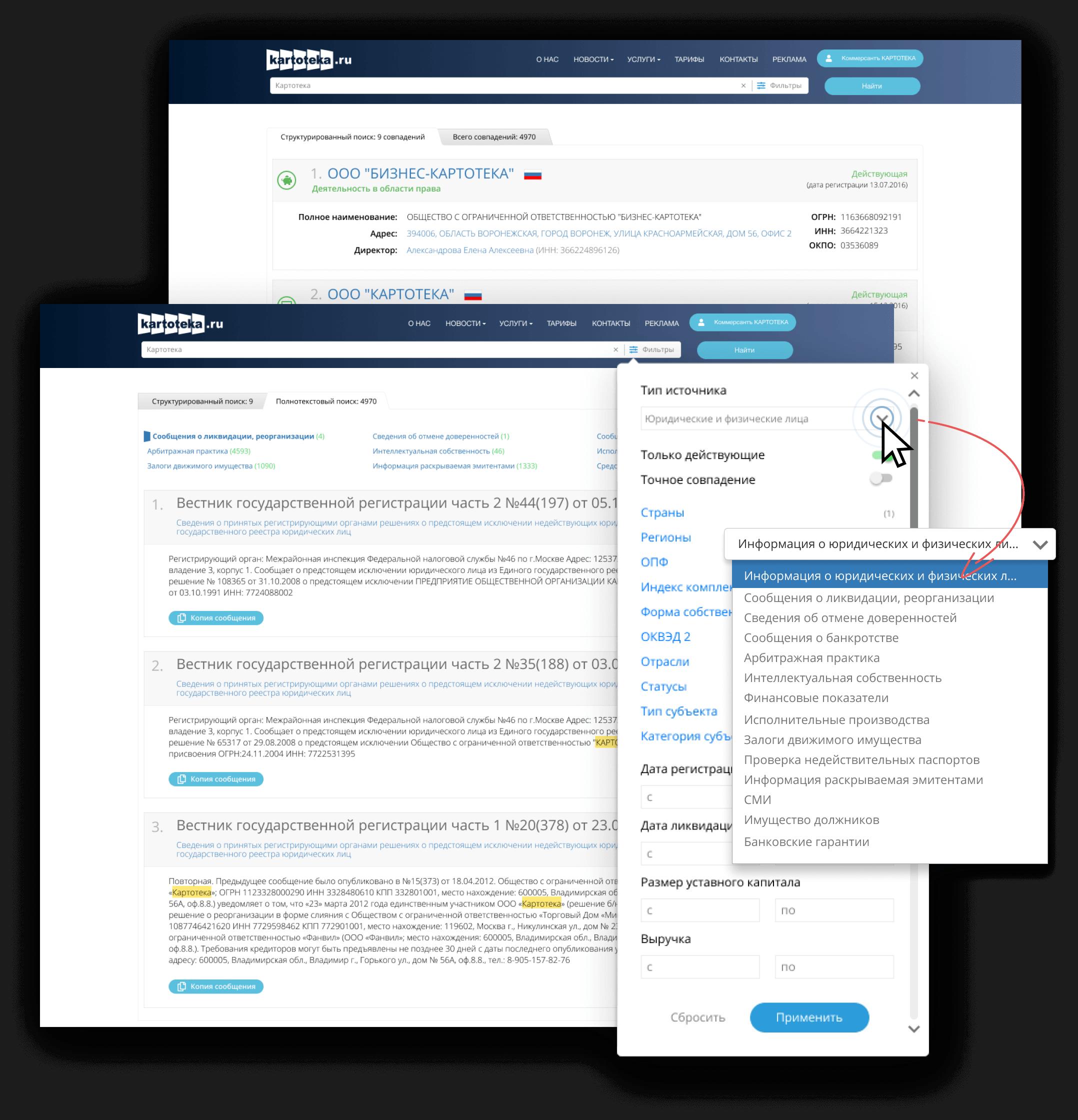 Поиск ооо по дате регистрации как заполнить заявление на регистрацию ооо на сайте налоговой
